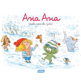 Ана Ана - Каква красива зима!