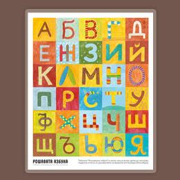 Табло - Рощавата азбука
