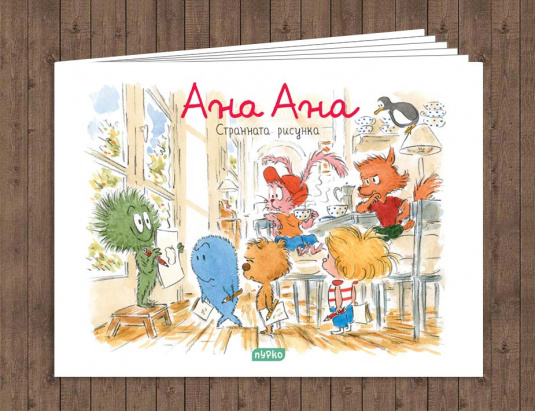 Ана Ана №11- Странната рисунка