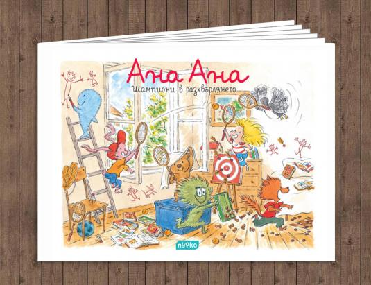 Ана Ана - Шампиони в разхвърлянето