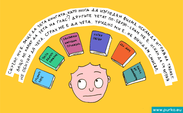 Детето ми отказва да чете. Как да го накарам? (рисунка)