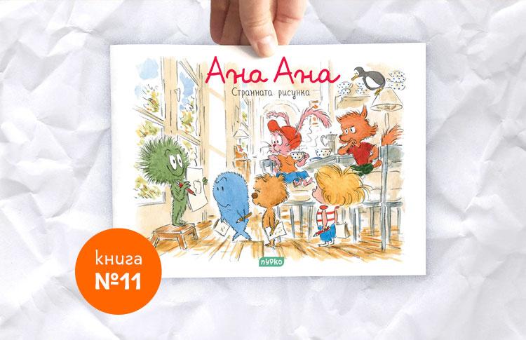 Ана Ана № 11 - Странната рисунка